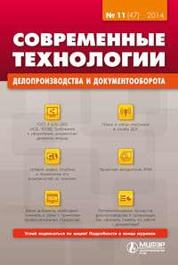 Отсутствует - Современные технологии делопроизводства и документооборота № 11 (47) 2014