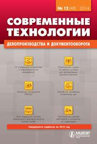 Отсутствует - Современные технологии делопроизводства и документооборота № 12 (48) 2014
