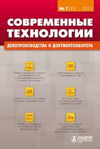 Отсутствует - Современные технологии делопроизводства и документооборота № 7 (55) 2015