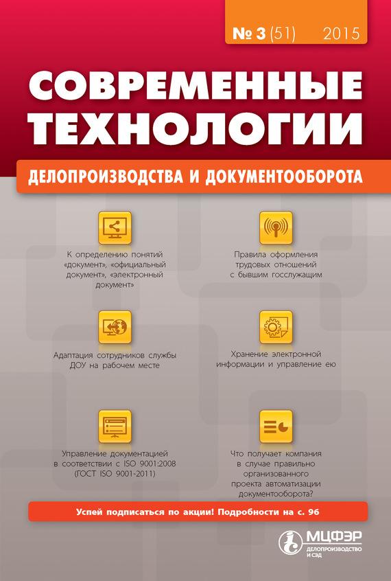 Обложка книги Современные технологии делопроизводства и документооборота № 3 (51) 2015, автор Отсутствует