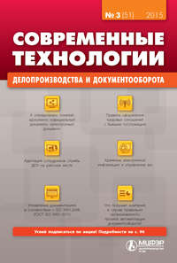 Отсутствует - Современные технологии делопроизводства и документооборота № 3 (51) 2015