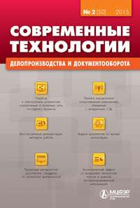- Современные технологии делопроизводства и документооборота № 2 (50) 2015