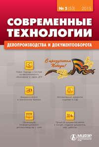Отсутствует - Современные технологии делопроизводства и документооборота № 5 (53) 2015