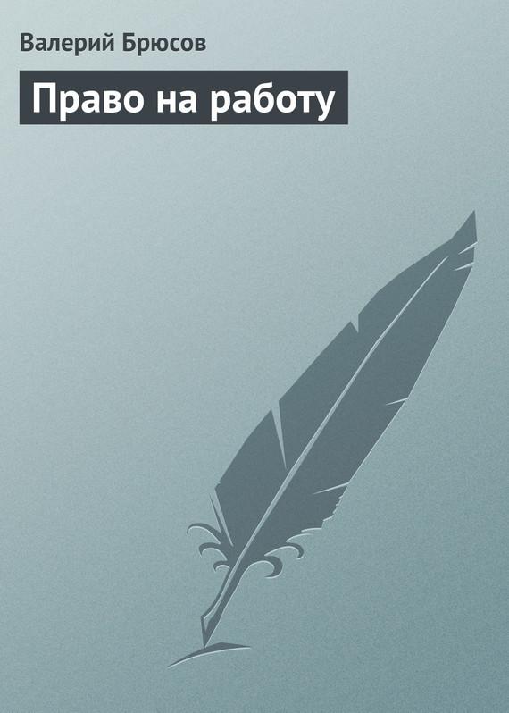 Скачать Право на работу бесплатно Валерий Брюсов