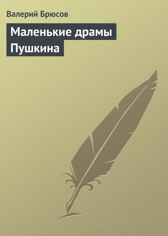 бесплатно Валерий Брюсов Скачать Маленькие драмы Пушкина