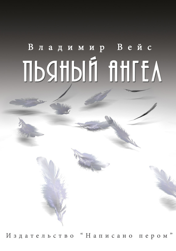 Владимир Вейс бесплатно
