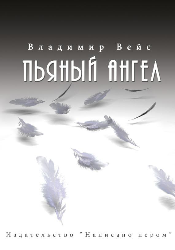 Владимир Вейс