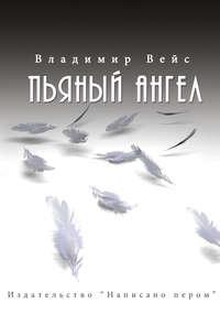 Вейс, Владимир  - Пьяный ангел (сборник)