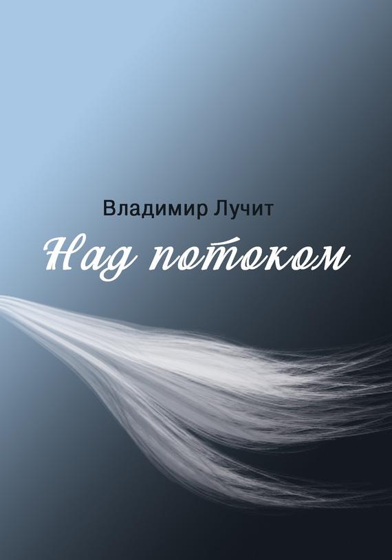 бесплатно Над потоком Скачать Вадим Лучит