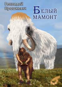 Прашкевич, Геннадий  - Белый мамонт (сборник)