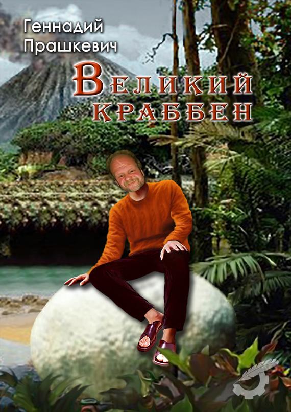 Геннадий Прашкевич - Великий Краббен (сборник)