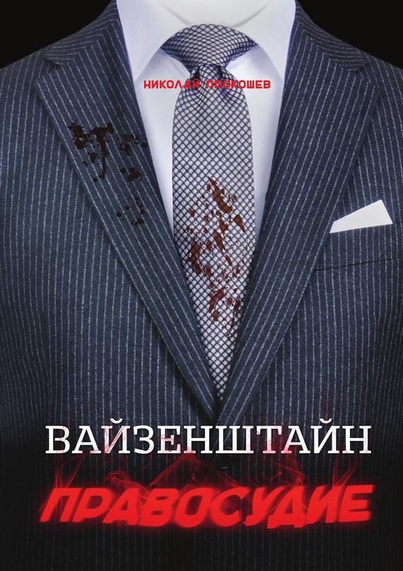 быстрое скачивание Николай Прокошев читать онлайн
