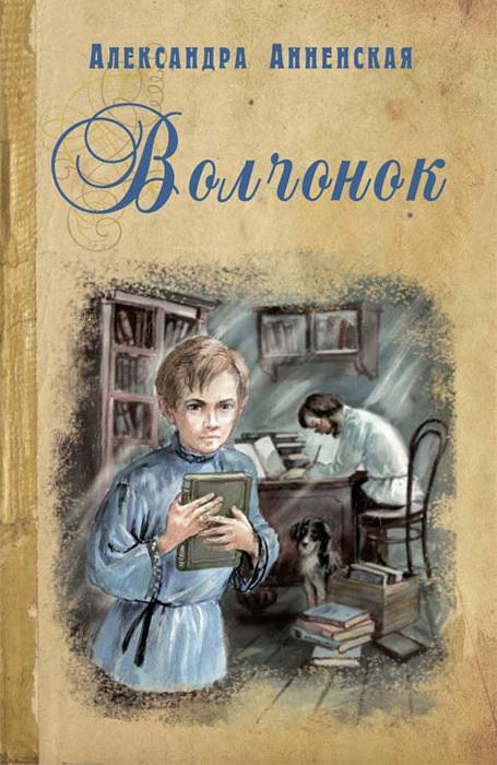 Волчонок (сборник) ( Александра Никитична Анненская  )
