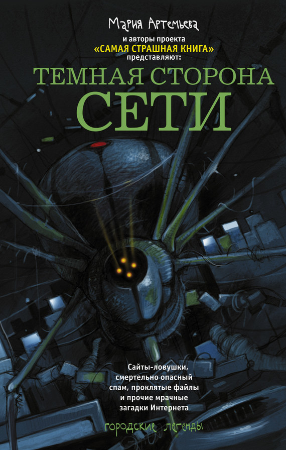просто скачать Александр Матюхин бесплатная книга