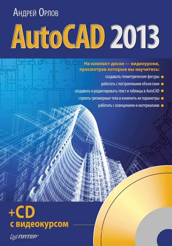 Андрей Орлов AutoCAD 2013 орлов андрей александрович autocad 2016 с видеокурсом канал к книге на youtube