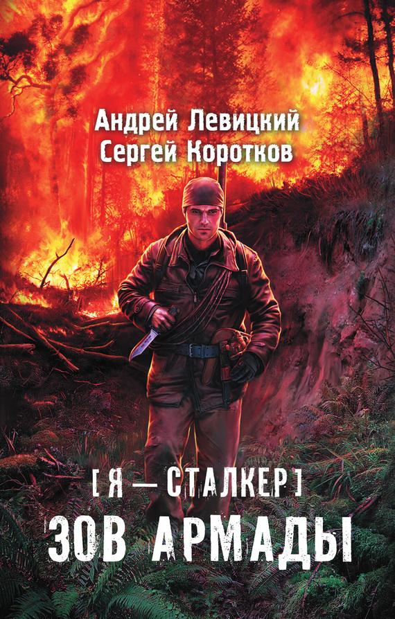 Андрей Левицкий бесплатно