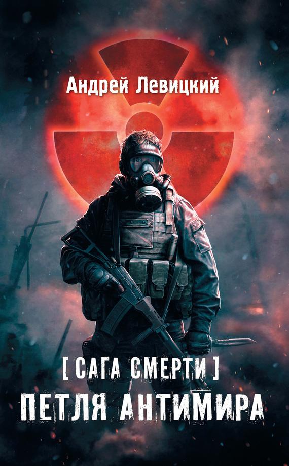 Скачать Андрей Левицкий бесплатно Сага смерти. Петля Антимира
