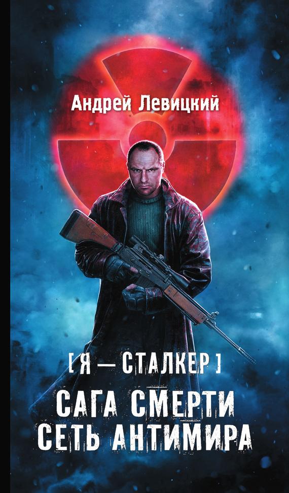 полная книга Андрей Левицкий бесплатно скачивать