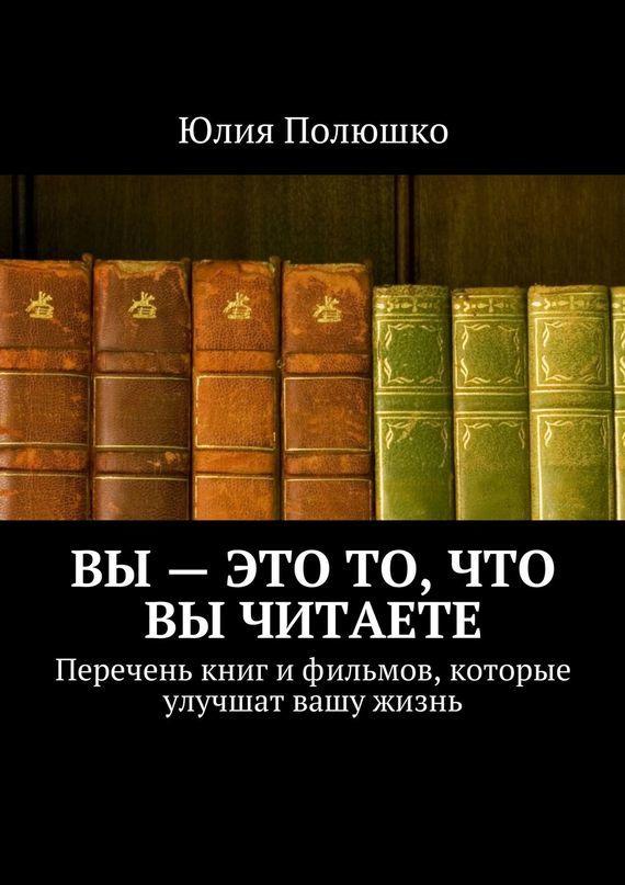 Скачать Вы - это то, что вы читаете бесплатно Юлия Полюшко