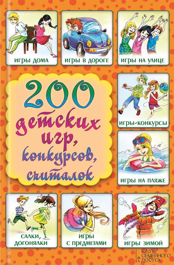 Лина Копецкая - 200 детских игр, конкурсов, считалок