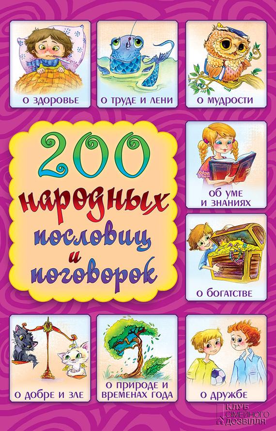 Отсутствует 200 народных пословиц и поговорок фпа и чgsshjsvdkmv fdsh kgvsd