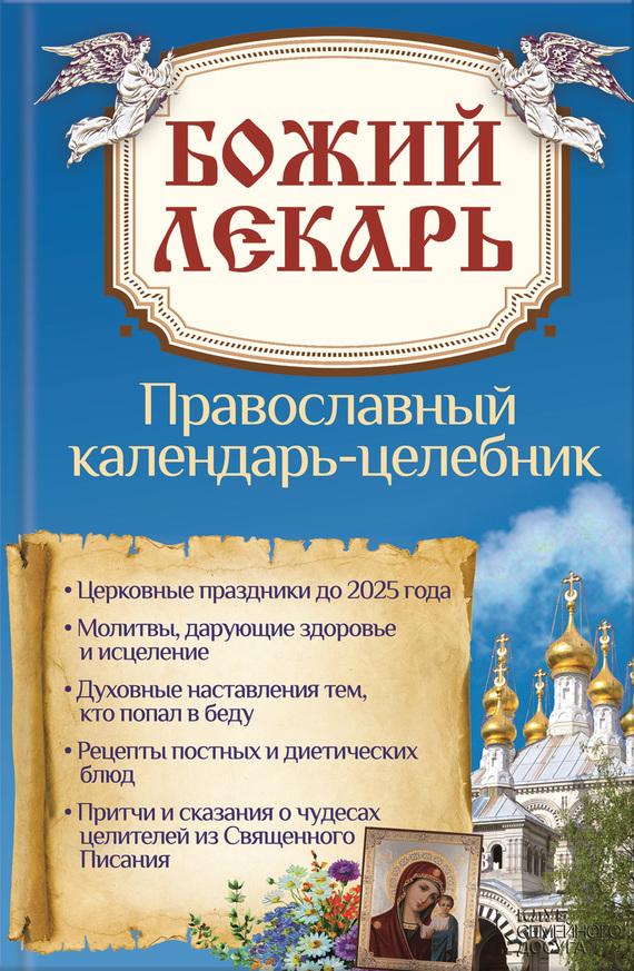 Отсутствует Божий лекарь. Православный календарь-целебник 1000 вкуснейших блюд для православных постов и праздников