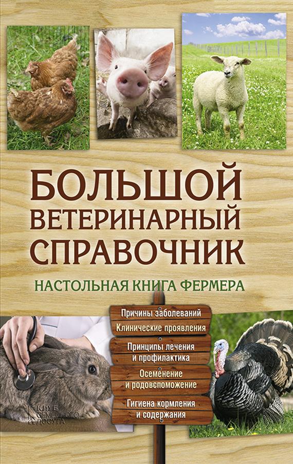 бесплатно Большой ветеринарный справочник Скачать Автор не указан
