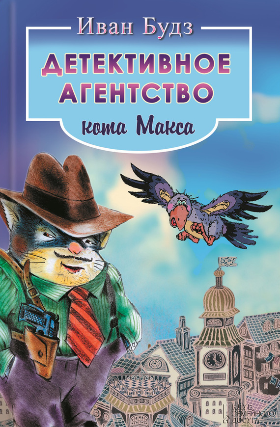 Детективное агентство кота Макса