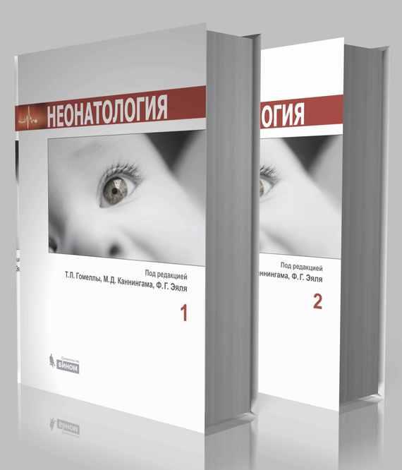 Скачать Неонатология. В 2 томах бесплатно Коллектив авторов