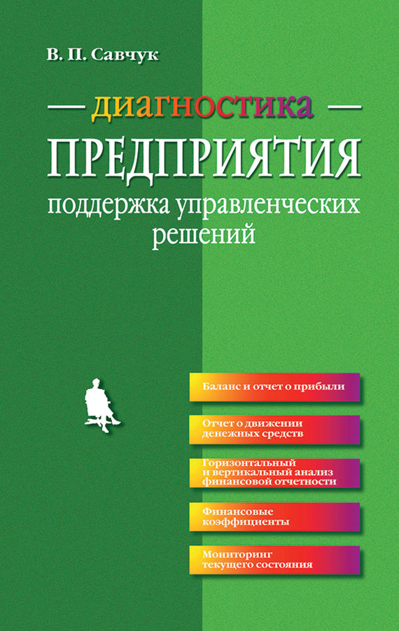 В. П. Савчук Диагностика предприятия. Поддержка управленческих решений
