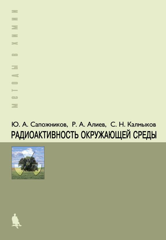 Р. А. Алиев Радиоактивность окружающей среды. Теория и практика