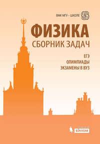 Вишнякова, Е. А.  - Физика. Сборник задач. ЕГЭ, олимпиады, экзамены в вуз