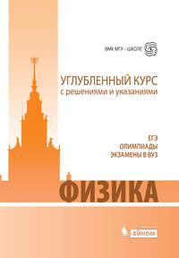 Вишнякова, Е. А.  - Физика. Углубленный курс с решениями и указаниями