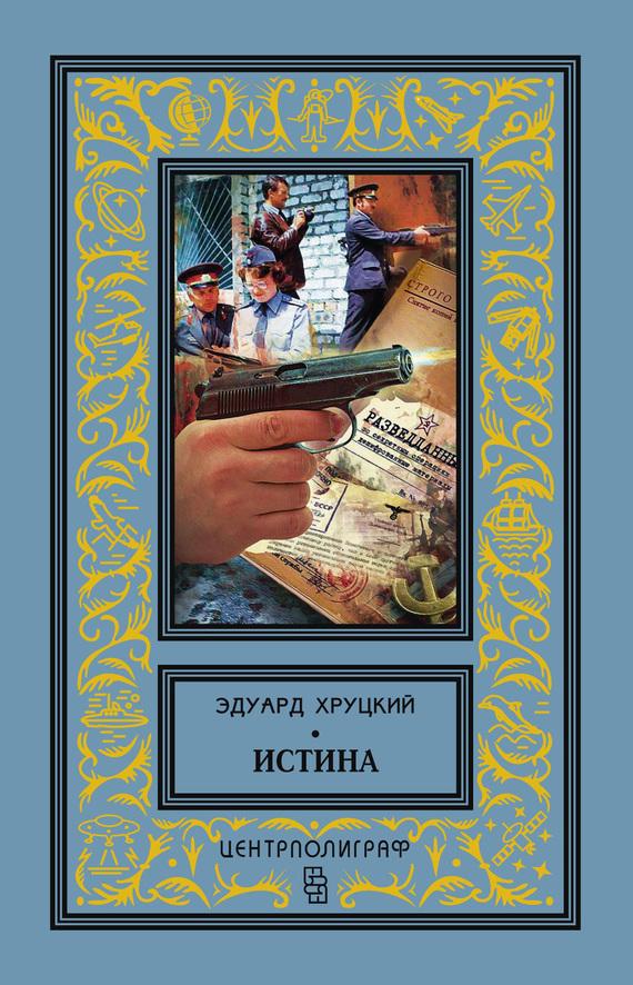 скачать книгу Эдуард Хруцкий бесплатный файл