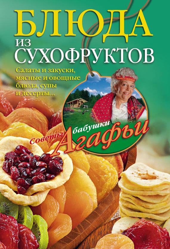 Агафья Звонарева Блюда из сухофруктов