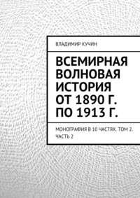 Кучин, Владимир  - Всемирная волновая история от 1890 г. по 1913 г.