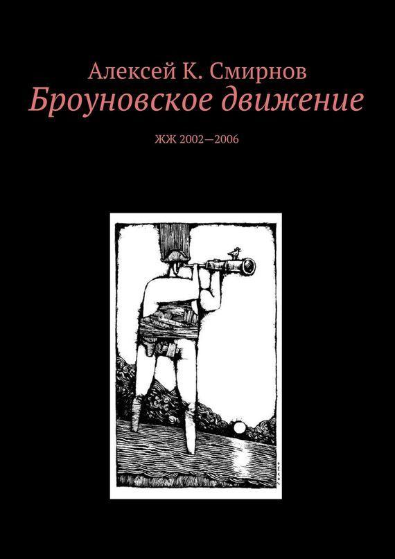 Алексей Константинович Смирнов Броуновское движение