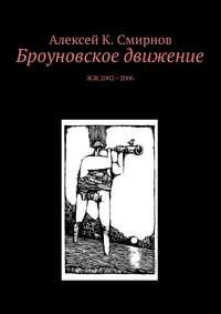 Смирнов, Алексей  - Броуновское движение