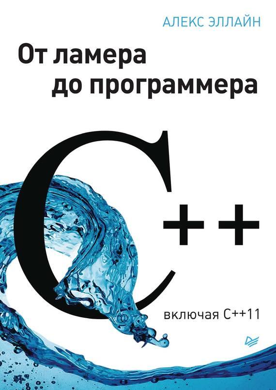 Скачать C++. От ламера до программера бесплатно Алекс Эллайн