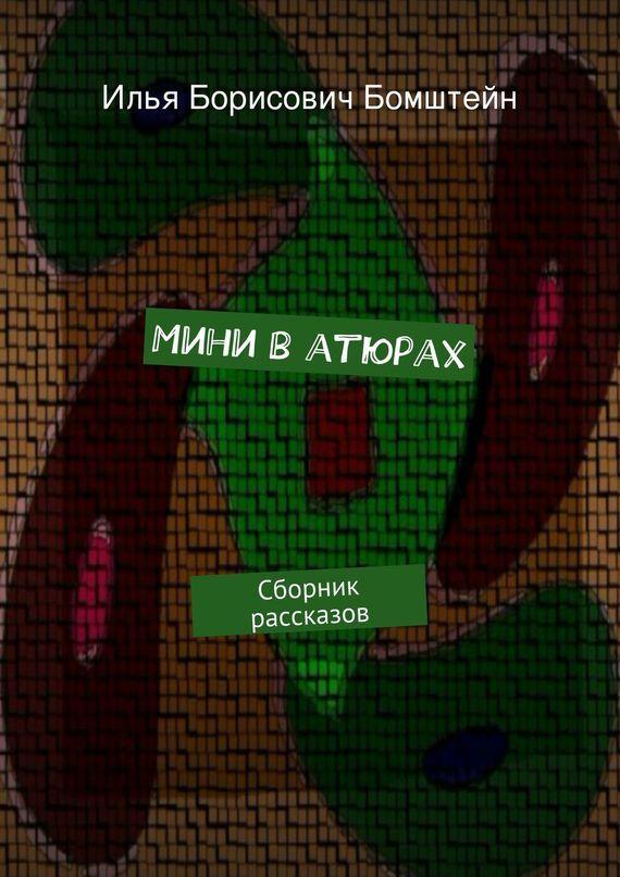 доступная книга Илья Бомштейн легко скачать