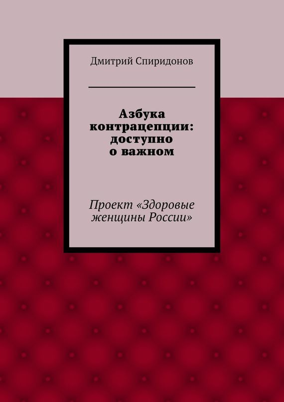 Скачать Дмитрий Спиридонов бесплатно Азбука контрацепции доступно о важном