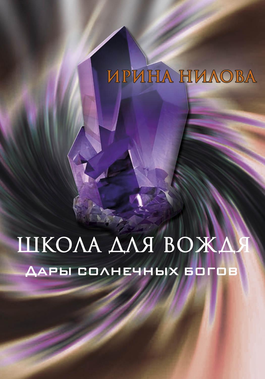 Ирина нилова книга света скачать