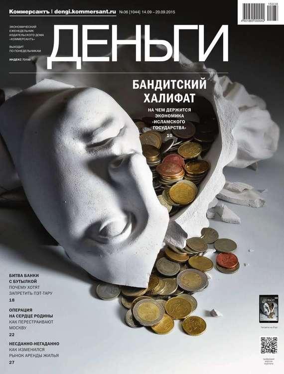 КоммерсантЪ Деньги 36-2015