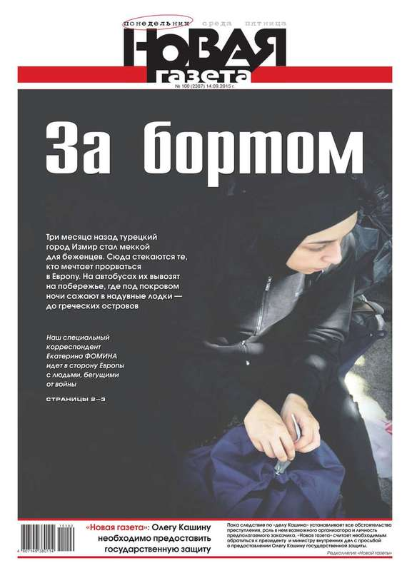 бесплатно Новая газета 100-2015 Скачать Редакция газеты Новая газета