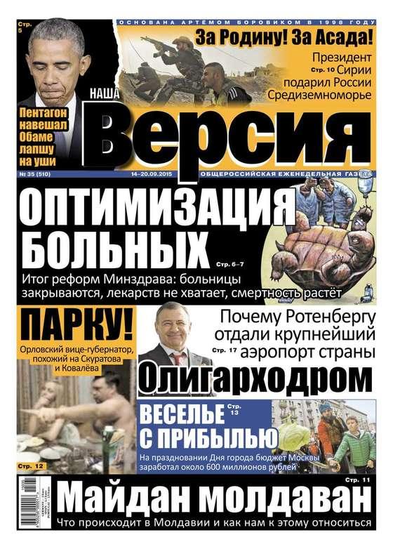 бесплатно Редакция газеты Наша версия Скачать Наша версия 35-2015