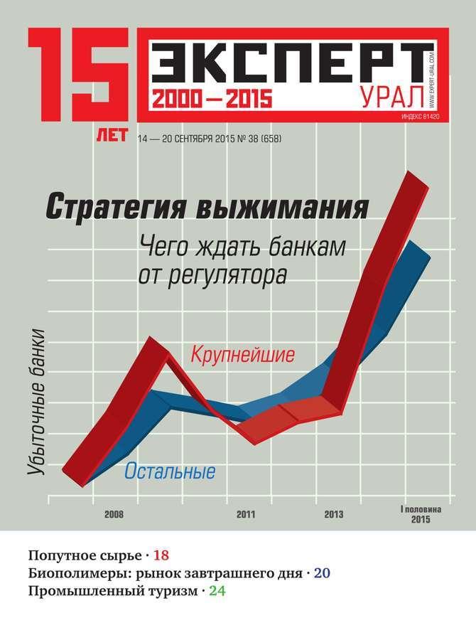 Скачать Редакция журнала Эксперт Урал бесплатно Эксперт Урал 38-2015