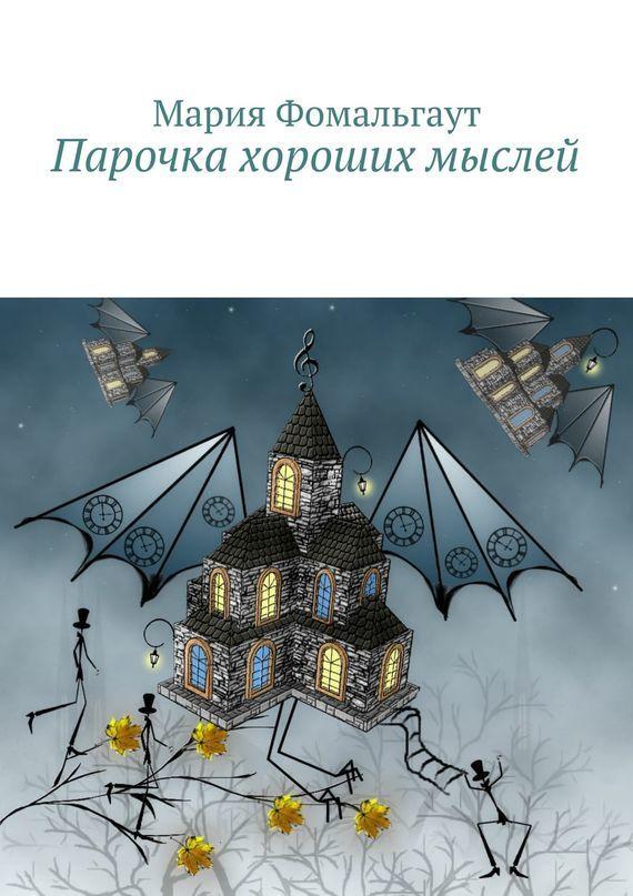 Обложка книги Парочка хороших мыслей, автор Мария Фомальгаут