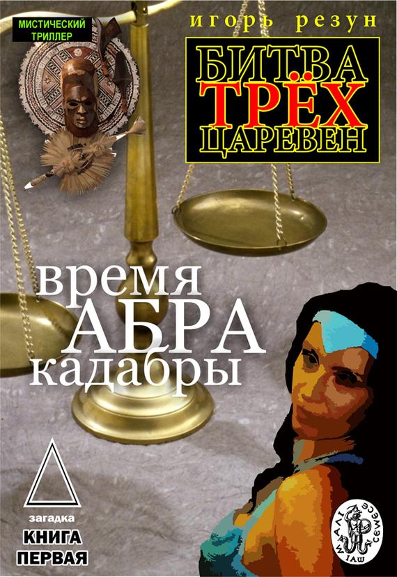 полная книга Игорь Резун бесплатно скачивать