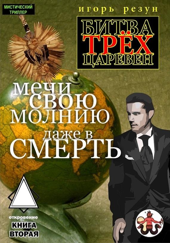 скачать книгу Игорь Резун бесплатный файл