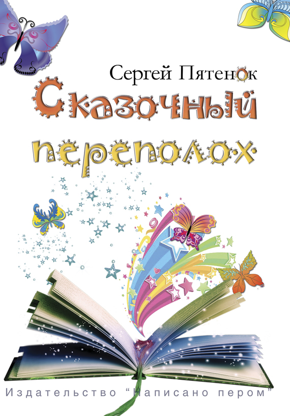 Скачать Сказочный переполох бесплатно Сергей Пятенок